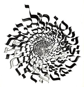 La Ronde hébraïque de Frank LALOU